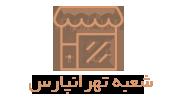 شعبه تهرانپارس